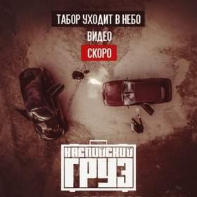 Каспийский груз в непрочитанных текст песни