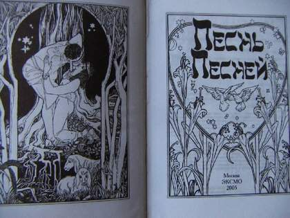 Мужчина и женщина в библии (подарочное издание) недорого