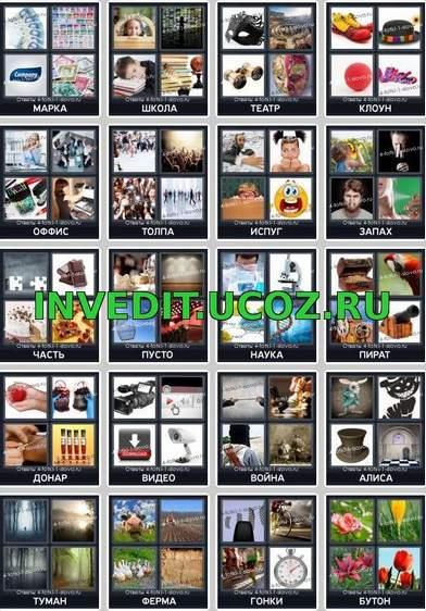 4 фото 1 фото новые слова ответы