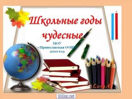 Поздравление школьные годы
