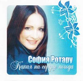 Скачать бесплатно София Ротару - Белая зима в MP3