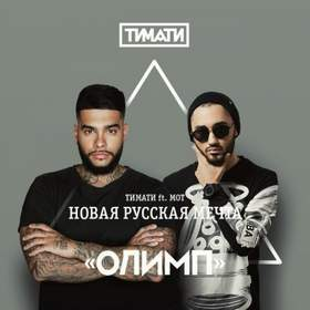 Listen, олимп, timati, music, singles, songs, hip-hop/rap, streaming music, apple music