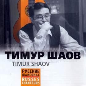 Скачать музыку тимура
