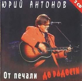 Все песни юрий антонов