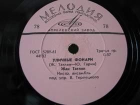 Жан татлян русские песни это переиздание альбома, изданного в 1977 году в париже на собственном лейбле две гитары