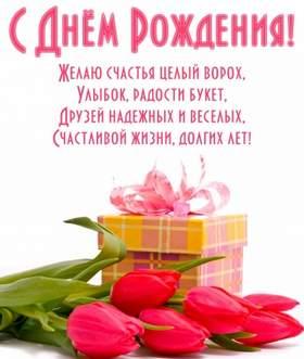 Поздравления с днем рождения которые начинаются